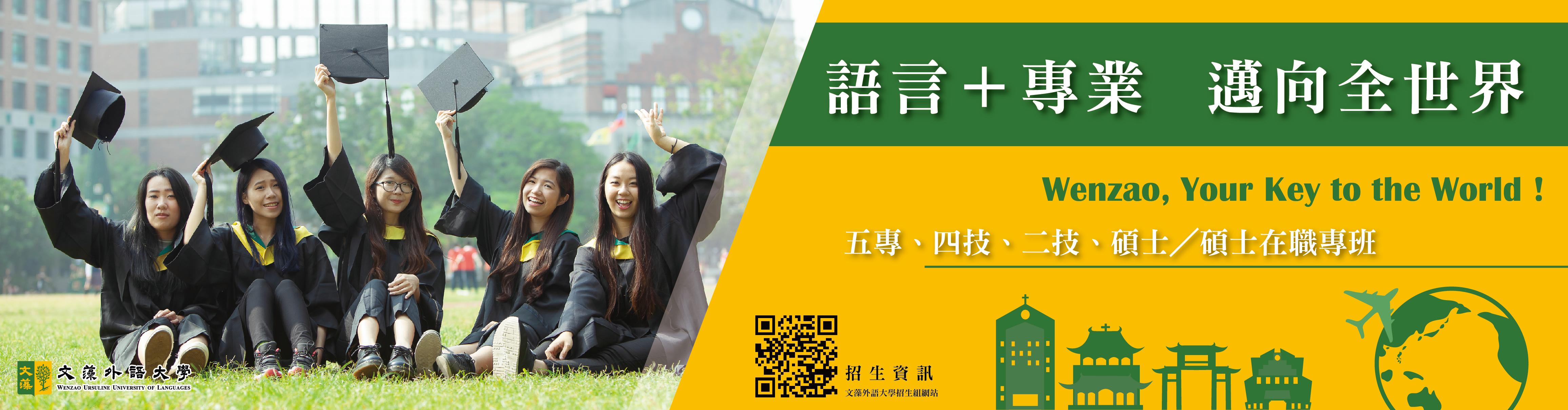 文藻外語大學.2020招生資訊(另開新視窗)