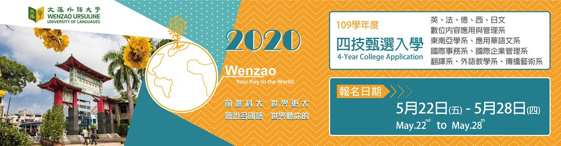 日四技甄選入學2020(另開新視窗)