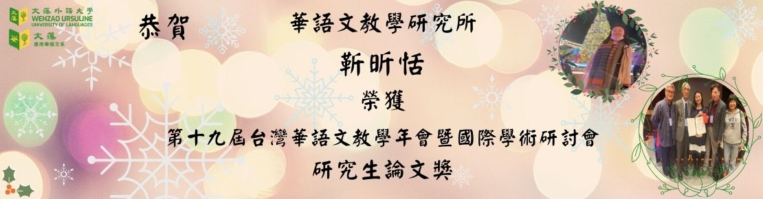 文藻之光 - 應用華語文系(另開新視窗)