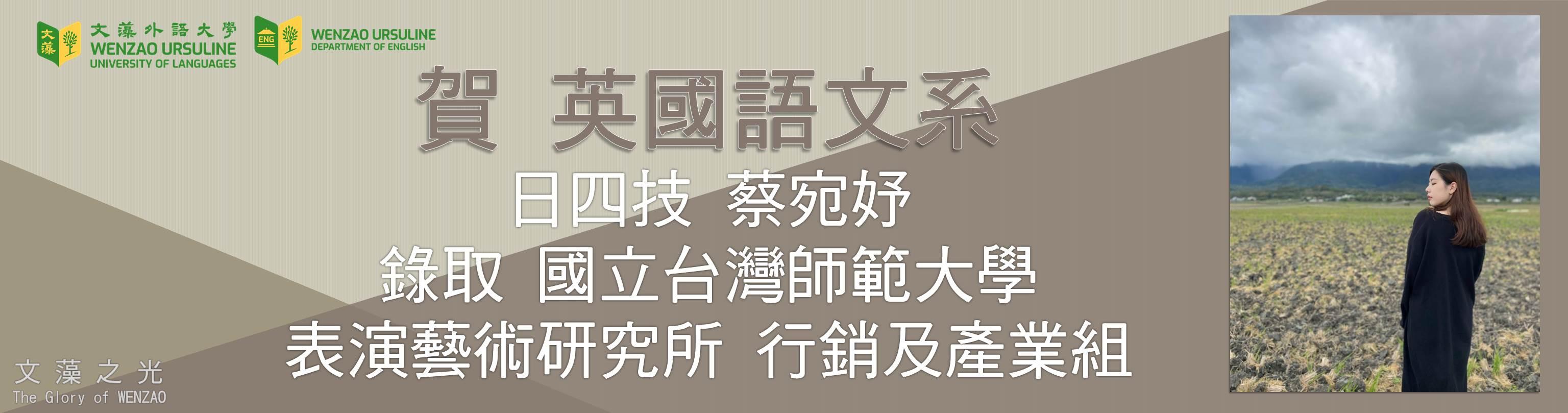 文藻之光 - 台師大 - 表演藝術研究所(另開新視窗)