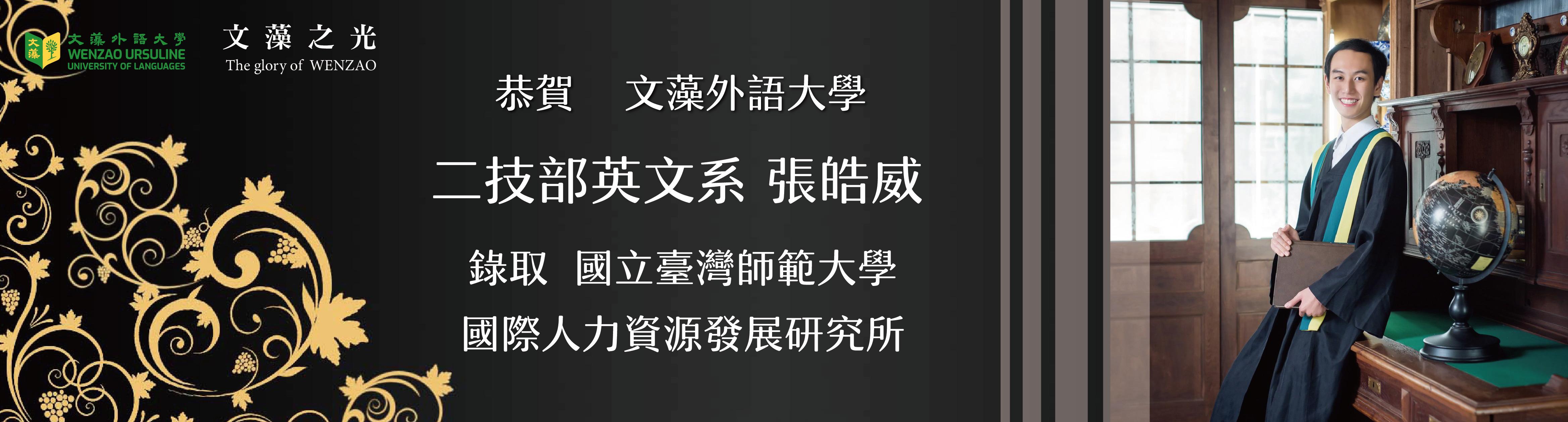 文藻之光 - 台師大 - 人資所(另開新視窗)