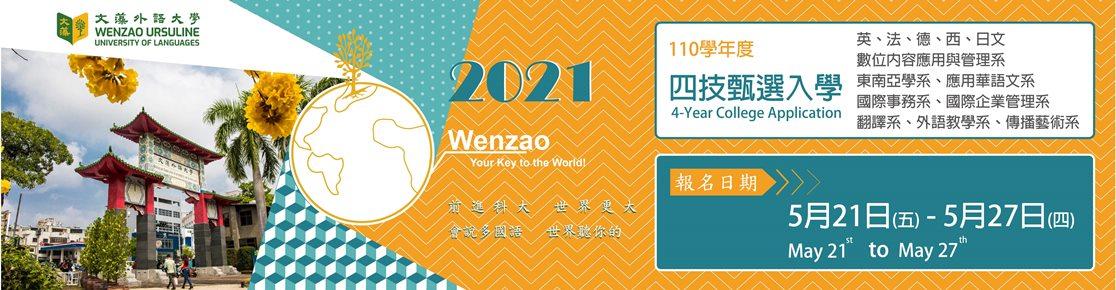 甄選入學2021(另開新視窗)